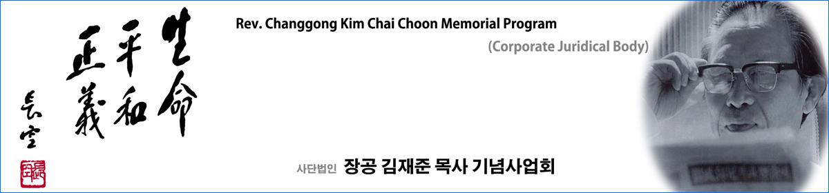 장공김재준목사기념사업회